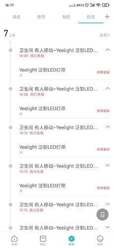Screenshot_2020-03-07-16-17-00-816_com.xiaomi.smarthome