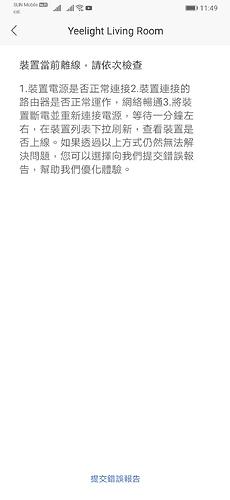 Screenshot_20200228_114927_com.yeelight.cherry