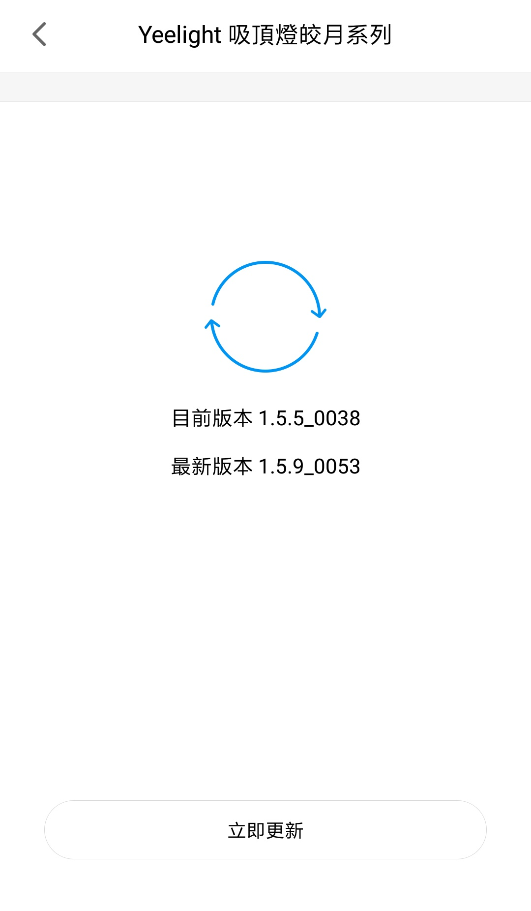 Firmware Version 1 5 9 For Ceiling Lamps And Xiaomi